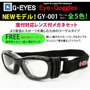 度付対応スポーツフレーム(ゴーグルタイプ)レンズ付【Eye-Goggles(アイゴーグル)GY-001 フレームカラー全5色】伊達メガネ・近視・遠視・乱視|tataramegane
