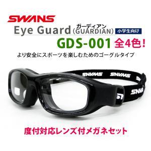 薄型非球面レンズ付【SWANS EyeGuard GUARDIAN GDS-001 フレームカラー全...