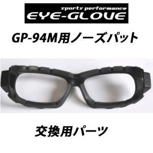 郵送なら送料無料【GPRIDE(ジープライド)EYE GLOVE(アイグローブ) GP-94M専用ノーズパット 】交換用パーツ tataramegane