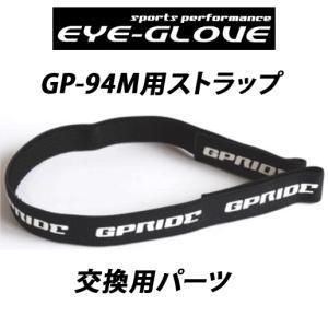 郵送なら送料無料【G PRIDE(ジープライド) EYEGLOVE(アイグローブ)GP-94M専用ストラップ(ベルト)】交換用ベルトパーツ tataramegane
