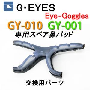 郵送なら送料無料【G EYES(ジーアイズ) Eye-Goggles(アイゴーグル)専用フロント樹脂パーツ 】交換用フロントパッドパーツ tataramegane