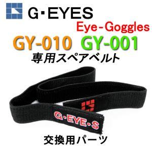 郵送なら送料無料【G EYES(ジーアイズ) Eye-Goggles(アイゴーグル)専用ベルト】交換用ベルトパーツ tataramegane