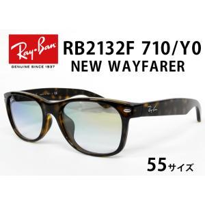 RayBan RB2132フルフィットモデルは超人気モデル ウェイファーラーにレンズ面の天地幅をスリ...
