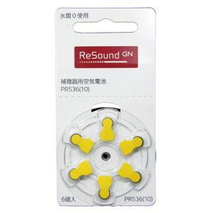 郵送なら送料無料!GNリサウンド 補聴器用空気電池(補聴器用電池)PR536(10)