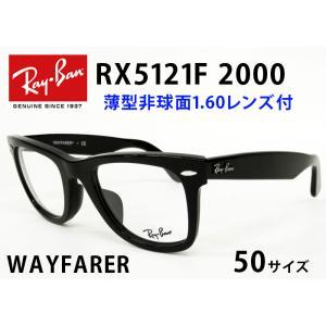 薄型非球面レンズ付【Ray-Ban RayBan(レイバン)RX5121F 2000(RB5121F 2000)50サイズ ブラック 黒】伊達メガネ・近視・乱視・老眼・遠視|tataramegane