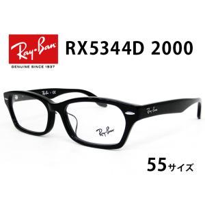 薄型非球面レンズ付【Ray-Ban RayBan(レイバン)RX5344D 2000(RB5344D 2000)】伊達メガネ・近視・乱視・老眼・遠視