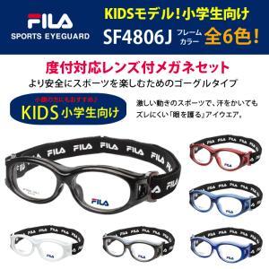 薄型非球面レンズ付【FILA(フィラ)SF4806J フレームカラー全6色】KIDS SIZE 子供...