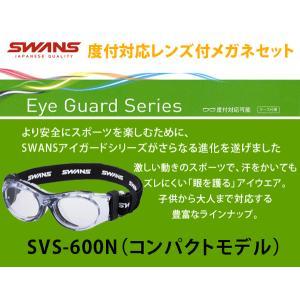 【SWANSアイガード(スワンズ アイガード)SVS-600N コンパクトモデル(小顔の方向け)】カラー全5色!薄型レンズ付(伊達メガネ・近視・遠視・乱視)|tataramegane