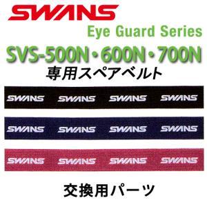 郵送なら送料無料【SWANSアイガード(スワンズ アイガード)SVS用スペアベルト】交換用ベルト☆カラー全3色 tataramegane