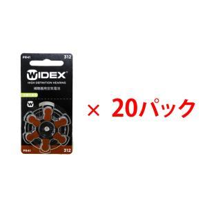 WIDEX ワイデックス 補聴器用空気電池(補聴器用電池)PR41(312)20パックセット tataramegane