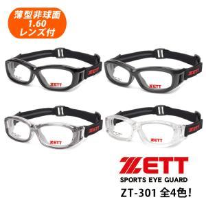 度付対応スポーツフレーム(ゴーグルタイプ)レンズ付【ZETT(ゼット)ZT-301 フレームカラー全...