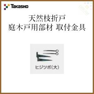ヒジツボ(大) 取付金具 Takasho タカショー 天然枝折戸 庭木戸 天然竹垣|tategushop