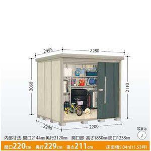 タクボ物置 Mr.ストックマン 一般型 標準型 ND-2222 W2200*D2290*H2110|tategushop