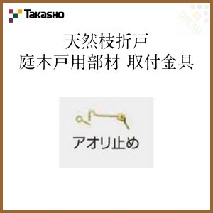 アオリ止め(5セット入り) 取付金具 Takasho タカショー 天然枝折戸 庭木戸 天然竹垣|tategushop