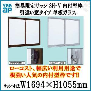 アルミサッシ 引違い窓 窓タイプ YKKAP 簡易限定サッシ 3H-V 内付型 1610 W1694×H1055mm 単板ガラス 窓サッシ 倉庫 仮設 工場 ローコスト DIY|tategushop