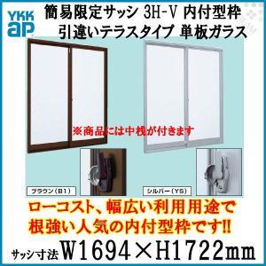 YKK アルミサッシ 引き違い窓 テラスタイプ YKKAP 簡易限定サッシ 3H-V 単板ガラス 内付型 呼称16175 寸法 W1694×H1722mm 引違い 窓 サッシ DIY|tategushop