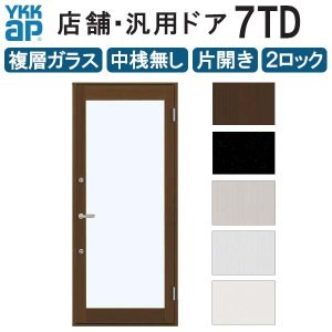 YKKap 店舗ドア7TD 片開き 複層ガラス 2ロック仕様 中桟無し W868xH2018mm アルミサッシ 事務所ドア 汎用ドア tategushop