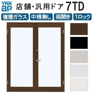 YKKap 店舗ドア7TD 両開き 複層ガラス 1ロック仕様 中桟無し W1690xH2018mm アルミサッシ 事務所ドア 汎用ドア tategushop
