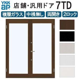 YKKap 店舗ドア7TD 両開き 複層ガラス 2ロック仕様 中桟無し W1690xH2018mm アルミサッシ 事務所ドア 汎用ドア tategushop