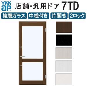 YKKap 店舗ドア7TD 片開き 複層ガラス 2ロック仕様 中桟付き W868xH2018mm アルミサッシ 事務所ドア 汎用ドア tategushop