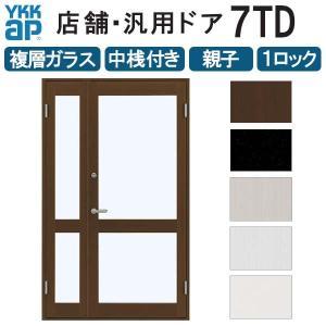 YKKap 店舗ドア7TD 親子 複層ガラス 1ロック仕様 中桟付き W1235xH2018mm アルミサッシ 事務所ドア 汎用ドア tategushop