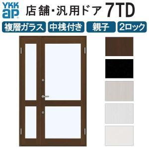 YKKap 店舗ドア7TD 親子 複層ガラス 2ロック仕様 中桟付き W1235xH2018mm アルミサッシ 事務所ドア 汎用ドア tategushop