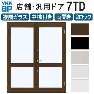 YKKap 店舗ドア7TD 両開き 複層ガラス 2ロック仕様 中桟付き W1690xH2018mm アルミサッシ 事務所ドア 汎用ドア tategushop
