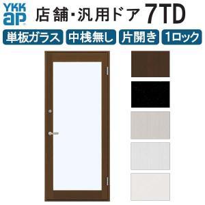 YKKap 店舗ドア7TD 片開き 単板ガラス 1ロック仕様 中桟無し W868xH2018mm アルミサッシ 事務所ドア 汎用ドア tategushop