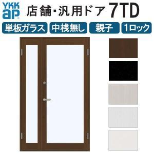 YKKap 店舗ドア7TD 親子 単板ガラス 1ロック仕様 中桟無し W1235xH2018mm アルミサッシ 事務所ドア 汎用ドア tategushop