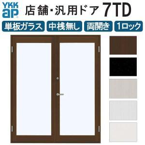YKKap 店舗ドア7TD 両開き 単板ガラス 1ロック仕様 中桟無し W1690xH2018mm アルミサッシ 事務所ドア 汎用ドア tategushop
