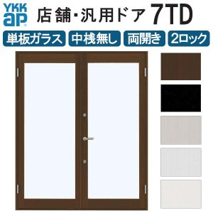 YKKap 店舗ドア7TD 両開き 単板ガラス 2ロック仕様 中桟無し W1690xH2018mm アルミサッシ 事務所ドア 汎用ドア tategushop
