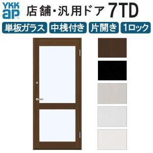 YKKap 店舗ドア7TD 片開き 単板ガラス 1ロック仕様 中桟付き W868xH2018mm アルミサッシ 事務所ドア 汎用ドア tategushop