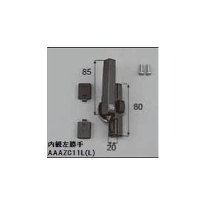 LIXIL/TOSTEM 窓サッシ用部品 クレセント アルミサッシ:クレセント(大)AAAZC11R リクシル トステム|tategushop