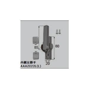 LIXIL/TOSTEM 窓サッシ用部品 クレセント アルミサッシ:クレセント(大)LAAAZC22L リクシル トステム|tategushop