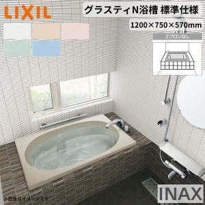 グラスティN浴槽 1200サイズ 1200×750×570mm エプロンなし ABN-1200/色 和洋折衷 標準仕様 LIXIL/リクシル INAX バスタブ 湯船 人造大理石|tategushop