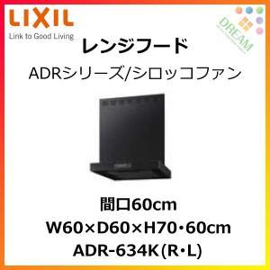 レンジフード 間口60cm ADRシリーズ/シロッコファン付 adr-634K(R/L)ブラック LIXIL/SUNWAVE|tategushop