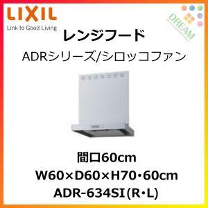 レンジフード 間口60cm ADRシリーズ/シロッコファン付 adr-634SI(R/L)シルバー LIXIL/SUNWAVE|tategushop