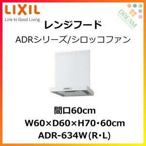 レンジフード 間口60cm ADRシリーズ/シロッコファン付 adr-634W(R/L)ホワイト LIXIL/SUNWAVE|tategushop