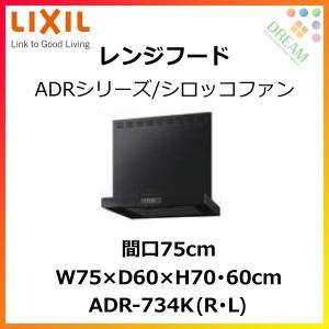 レンジフード 間口75cm ADRシリーズ/シロッコファン付 adr-734K(R/L)ブラック LIXIL/SUNWAVE|tategushop