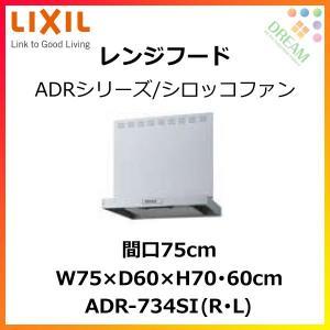 レンジフード 間口75cm ADRシリーズ/シロッコファン付 adr-734SI(R/L)シルバー LIXIL/SUNWAVE|tategushop