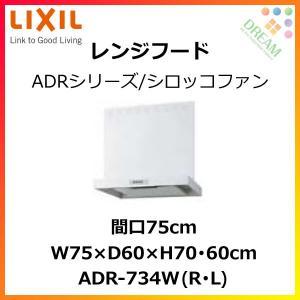 レンジフード 間口75cm ADRシリーズ/シロッコファン付 adr-734W(R/L)ホワイト LIXIL/SUNWAVE|tategushop