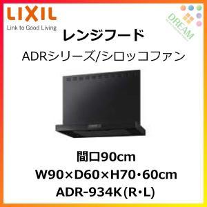 レンジフード 間口90cm ADRシリーズ/シロッコファン付 adr-934K(R/L)ブラック LIXIL/SUNWAVE|tategushop