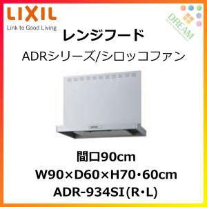 レンジフード 間口90cm ADRシリーズ/シロッコファン付 adr-934SI(R/L)シルバー LIXIL/SUNWAVE|tategushop
