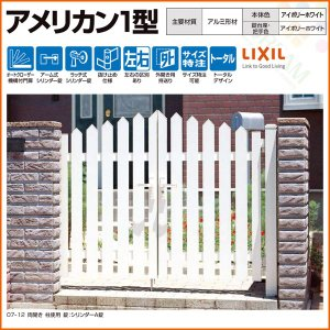 LIXIL アメリカン1型 アルミ形材 アイボリーホワイト 両開き 柱使用 w600 h1163|tategushop