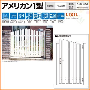 LIXIL アメリカン1型 アルミ形材 アイボリーホワイト 片開き 柱使用 w600 h1163|tategushop