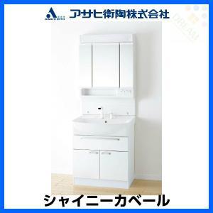 アサヒ衛陶/洗面化粧台 シャイニーカベール 間口750mm シャワー水栓 SLTK4801KU+M753BLTH/フラット三面鏡|tategushop