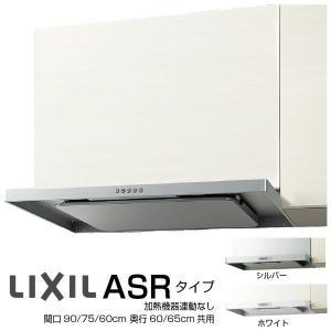 レンジフード 換気扇 ASRタイプ 間口60/75/90cm W600/750/900mm LIXIL/リクシル システムキッチン シエラ 金属幕板 常時換気付|tategushop
