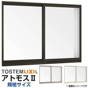アルミサッシ 引き違い LIXIL リクシル アトモスII 16503 寸法 W1690×H370mm 半外型枠 単板ガラス 窓サッシ 引違い窓|tategushop