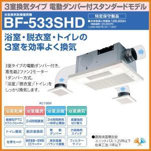 高須産業 浴室換気乾燥暖房機 天井取付・3室換気タイプ BF-533SHD|tategushop