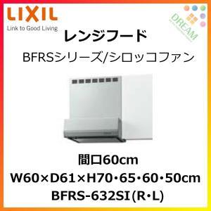 レンジフード 間口60cm BFRSシリーズ/シロッコファン付 bfrs-632SI(R/L)シルバー LIXIL/SUNWAVE|tategushop